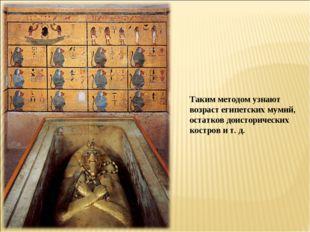 Таким методом узнают возраст египетских мумий, остатков доисторических костро