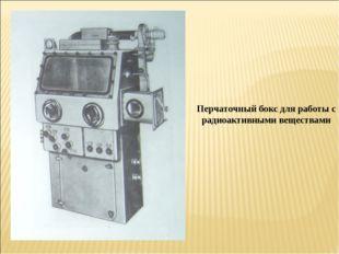Перчаточный бокс для работы с радиоактивными веществами