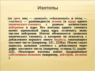 Изотопы (от греч. ισος — «равный», «одинаковый», и τόπος — «место») — разнов