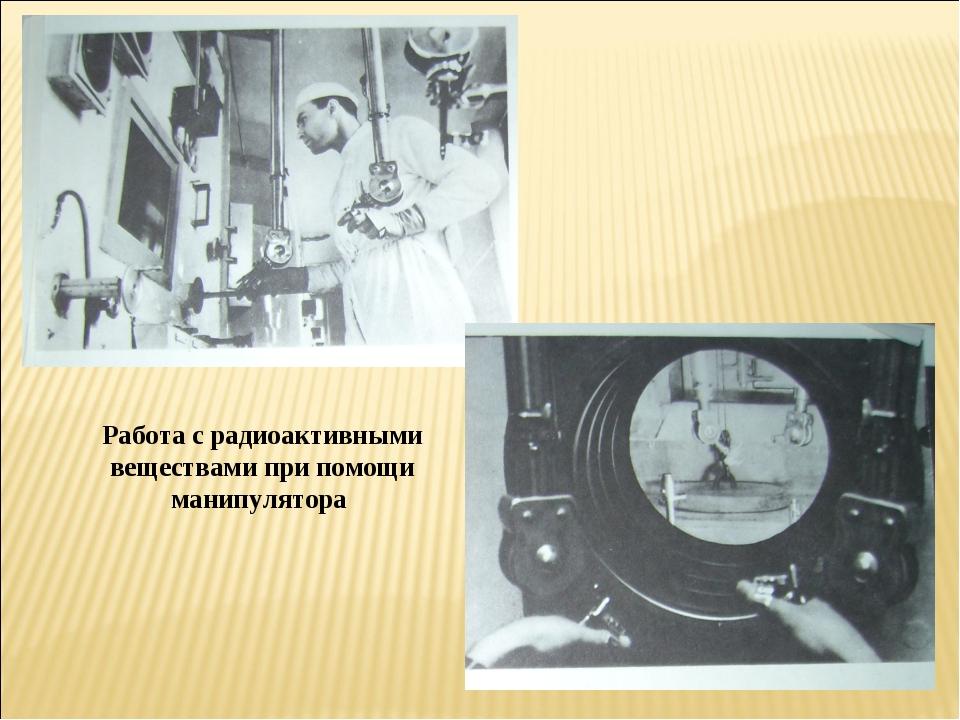 Работа с радиоактивными веществами при помощи манипулятора