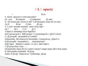 Тест 1. Екпін орысша қалай аталады? А) слог В) перенос С) ударение Д) звук 2