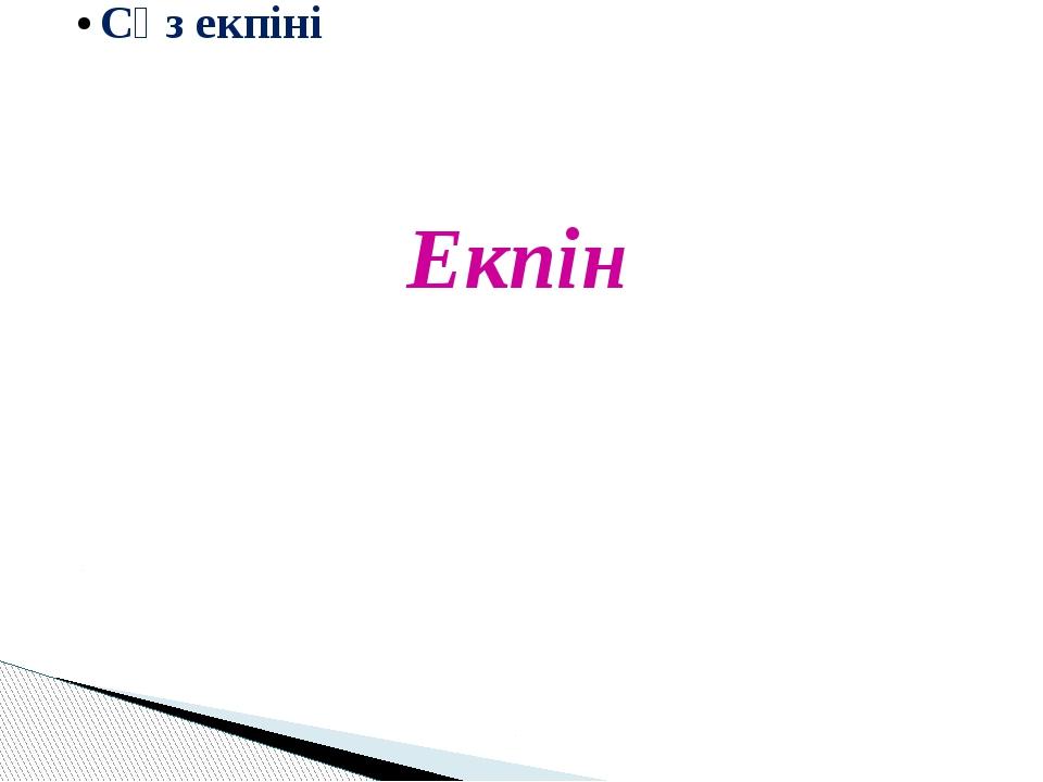Екпін