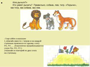 Кто рычит?» Кто умеет рычать? Правильно, собака, лев, тигр. «Порычи», как ти