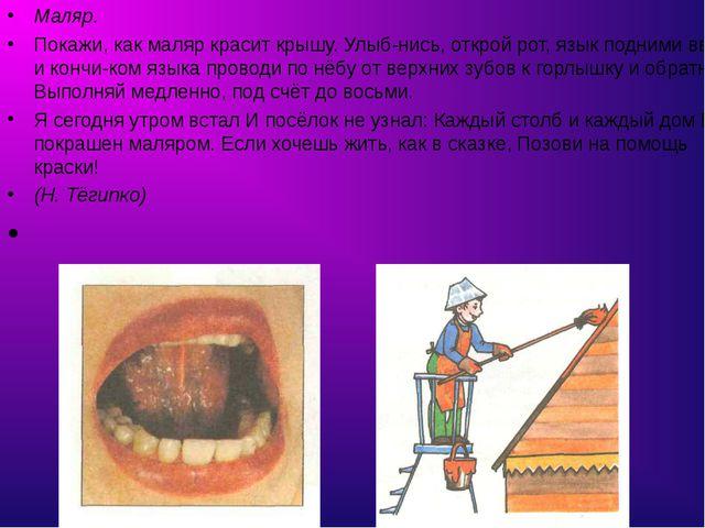 Маляр. Покажи, как маляр красит крышу. Улыбнись, открой рот, язык подними в...