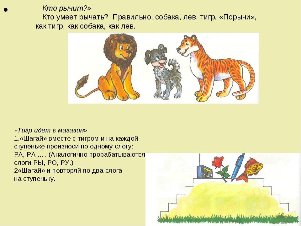 Кто рычит?» Кто умеет рычать? Правильно, собака, лев, тигр. «Порычи», как ти...
