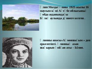 Әлия Молдағұлова 1925 жылы 16 маусым күні Ақтөбе облысының Қобда ауданындағы