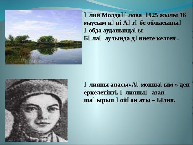 Әлия Молдағұлова 1925 жылы 16 маусым күні Ақтөбе облысының Қобда ауданындағы...