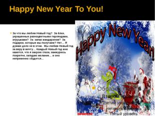 Happy New Year To You! За что мы любим Новый год? За ёлки, украшенные разноц