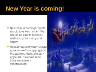 New Year is coming! New Year is coming! People should love each other! We sho