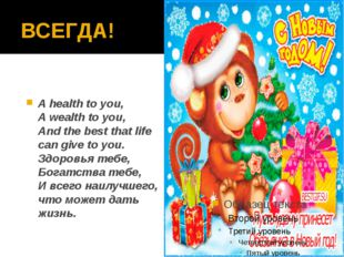 ВСЕГДА! A health to you, A wealth to you, And the best that life can give t