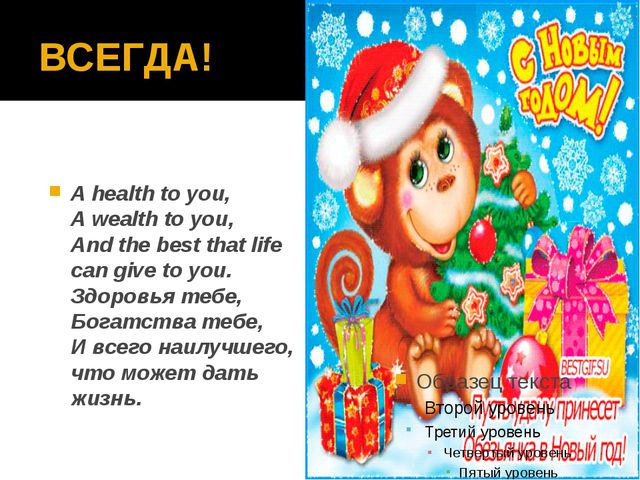 ВСЕГДА! A health to you, A wealth to you, And the best that life can give t...