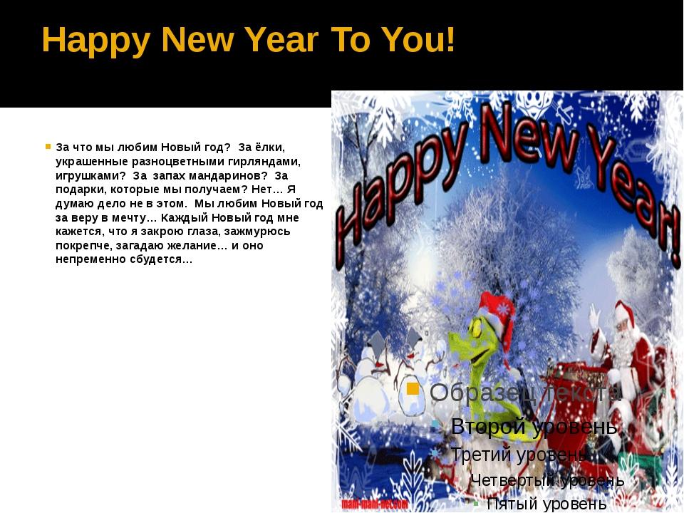 Happy New Year To You! За что мы любим Новый год? За ёлки, украшенные разноц...