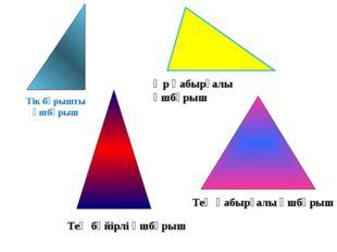Тік бұрышты үшбұрыш Әр қабырғалы үшбұрыш Тең бүйірлі үшбұрыш Тең қабырғалы ү