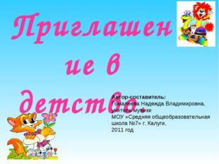 Приглашение в детство. Автор-составитель: Гомалеева Надежда Владимировна, учи