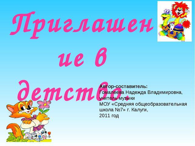 Приглашение в детство. Автор-составитель: Гомалеева Надежда Владимировна, учи...