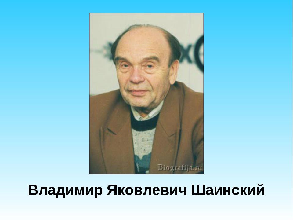 Владимир Яковлевич Шаинский