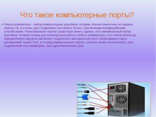 Что такое компьютерные порты? Порты компьютера – набор компьютерных разъёмов,