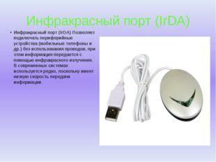Инфракрасный порт (IrDA) Инфракрасный порт (IrDA) Позволяет подключать перифе