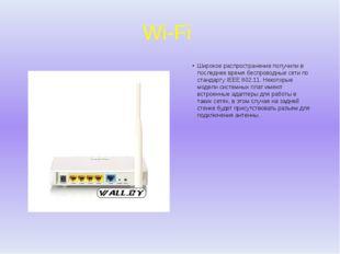 Wi-Fi Широкое распространение получили в последнее время беспроводные сети по