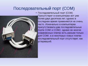 Последовательный порт (СОМ) Последовательный порт (СОМ) Присутствует в компью