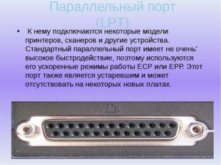 К нему подключаются некоторые модели принтеров, сканеров и другие устройства