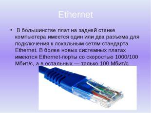 Ethernet В большинстве плат на задней стенке компьютера имеется один или два
