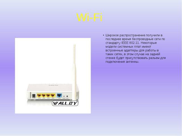 Wi-Fi Широкое распространение получили в последнее время беспроводные сети по...