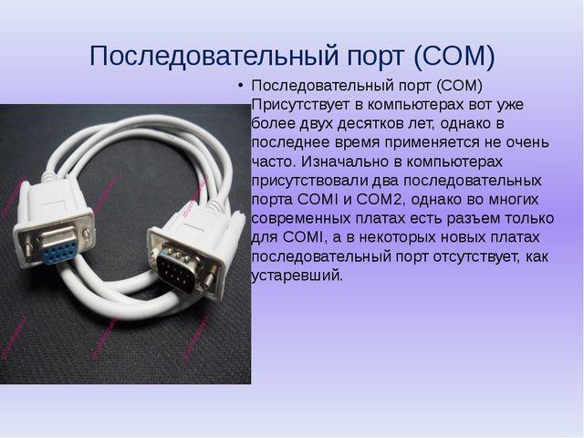 Последовательный порт (СОМ) Последовательный порт (СОМ) Присутствует в компью...
