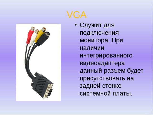 VGA Служит для подключения монитора. При наличии интегрированного видеоадапте...