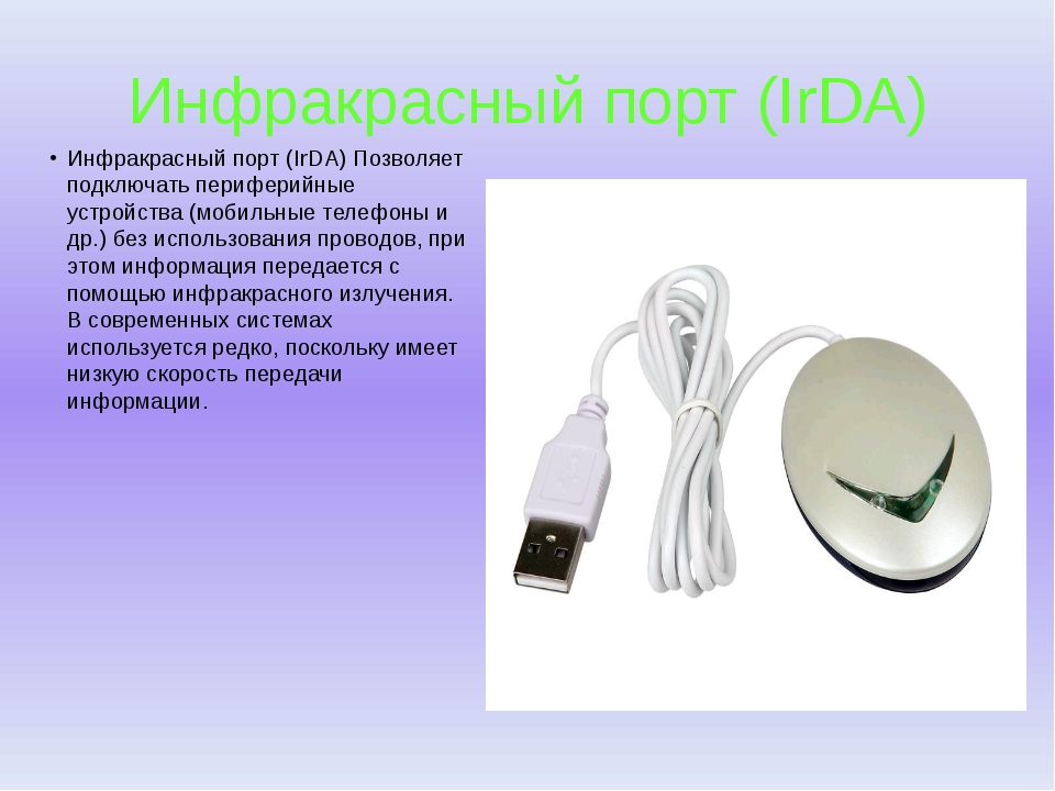 Инфракрасный порт (IrDA) Инфракрасный порт (IrDA) Позволяет подключать перифе...