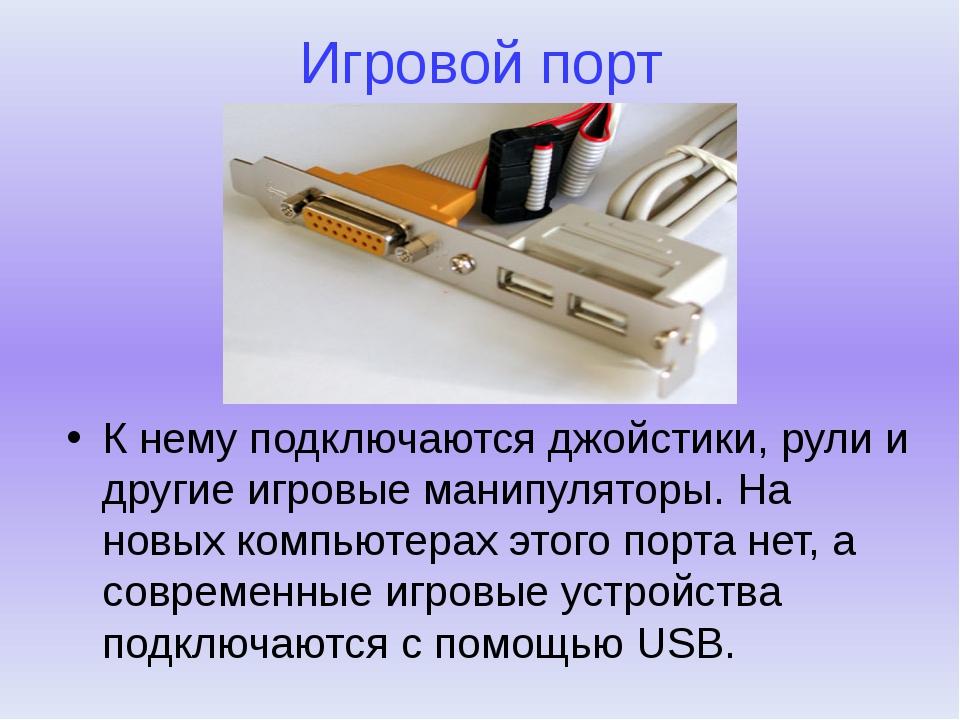 Игровой порт К нему подключаются джойстики, рули и другие игровые манипулятор...
