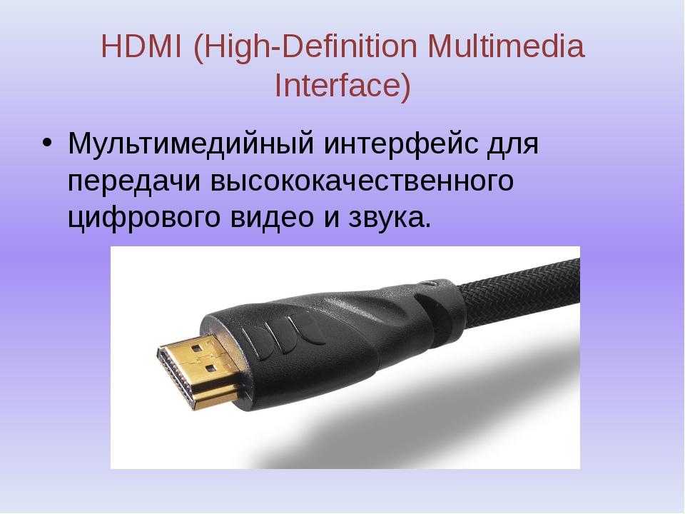 HDMI (High-Definition Multimedia Interface) Мультимедийный интерфейс для пере...