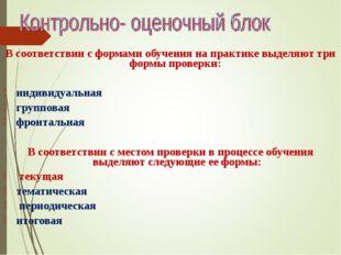 В соответствии с формами обучения на практике выделяют три формы проверки: ин