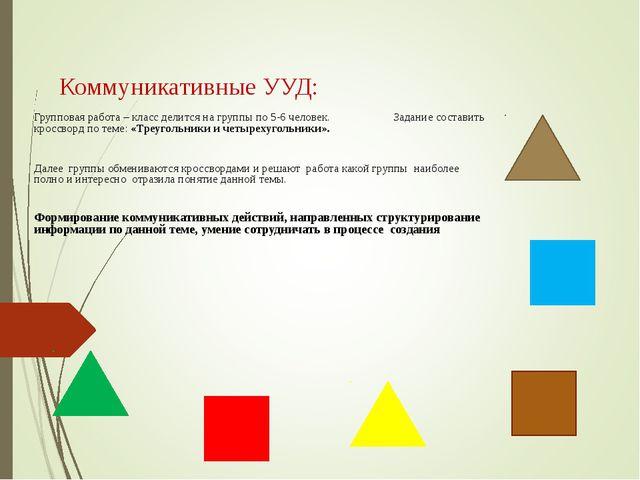 Коммуникативные УУД: Групповая работа – класс делится на группы по 5-6 челове...