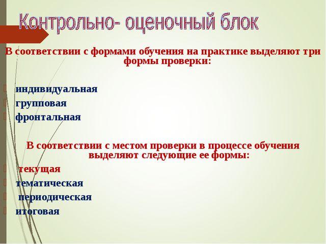 В соответствии с формами обучения на практике выделяют три формы проверки: ин...