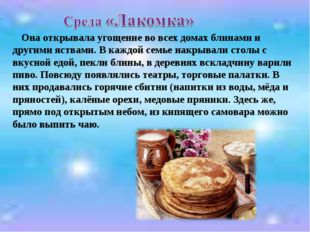 Она открывала угощение во всех домах блинами и другими яствами. В каждой сем