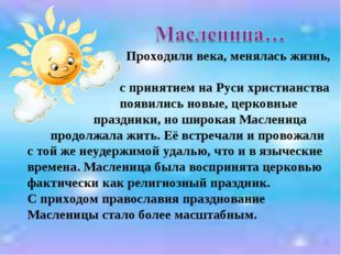 Проходили века, менялась жизнь, с принятием на Руси христианства появились н