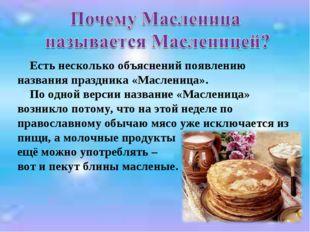 Есть несколько объяснений появлению названия праздника «Масленица». По одной