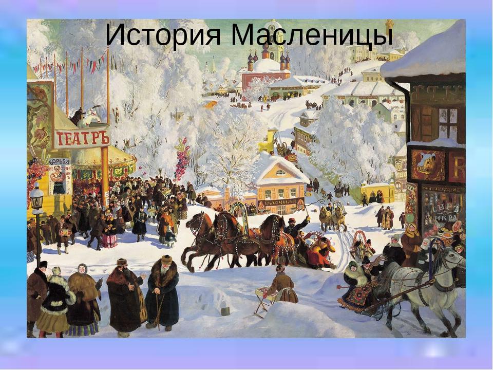 История Масленицы