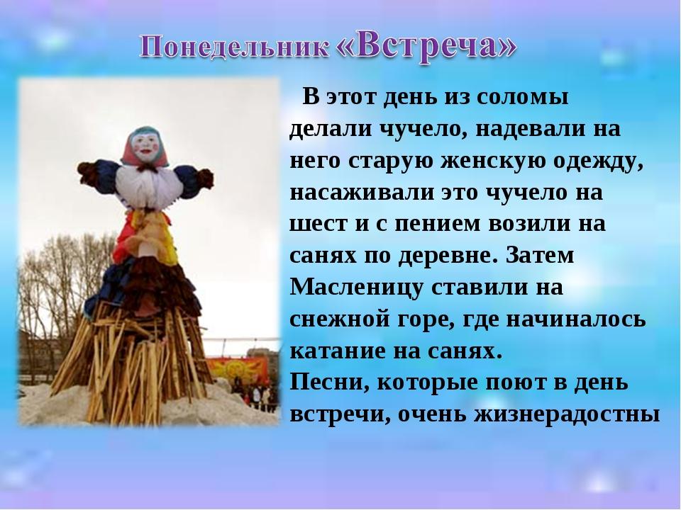 В этот день из соломы делали чучело, надевали на него старую женскую одежду,...