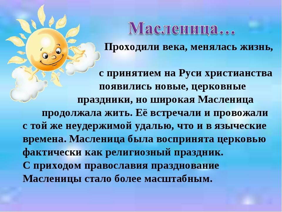 Проходили века, менялась жизнь, с принятием на Руси христианства появились н...