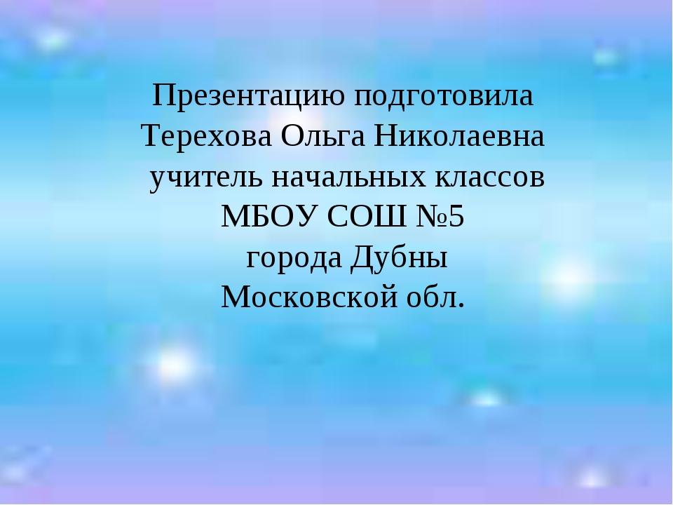 Презентацию подготовила Терехова Ольга Николаевна учитель начальных классов М...