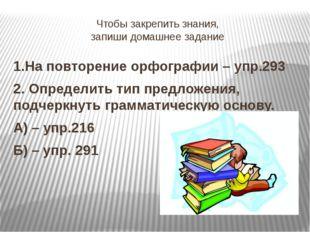 Чтобы закрепить знания, запиши домашнее задание 1.На повторение орфографии –
