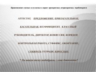 Правописание гласных и согласных в корне: проверяемые, непроверяемые, чередую