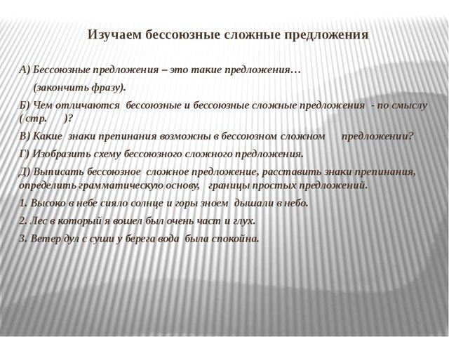 Изучаем бессоюзные сложные предложения А) Бессоюзные предложения – это такие...