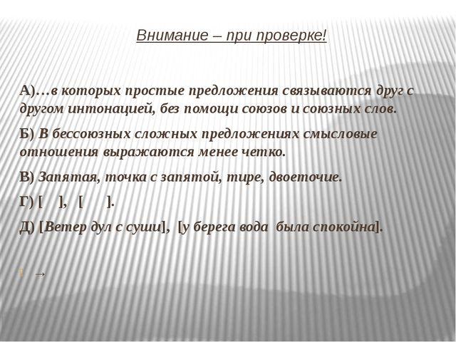 Внимание – при проверке! А)…в которых простые предложения связываются друг с...