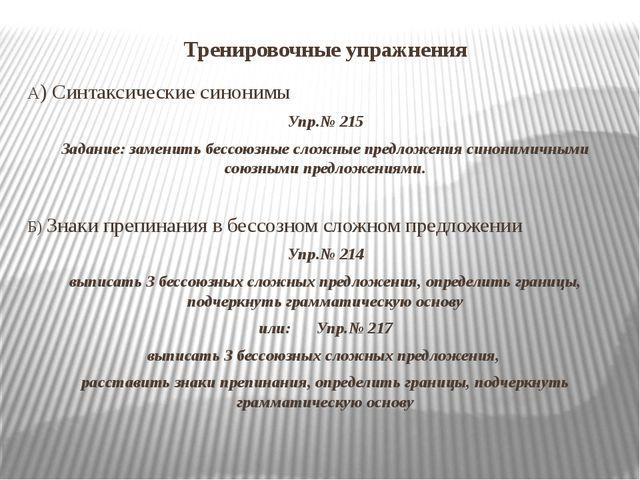 Тренировочные упражнения А) Синтаксические синонимы Упр.№ 215 Задание: замени...
