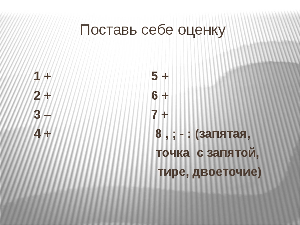 Поставь себе оценку 1 + 5 + 2 + 6 + 3 – 7 + 4 + 8 , ; - : (запятая, точка с з...