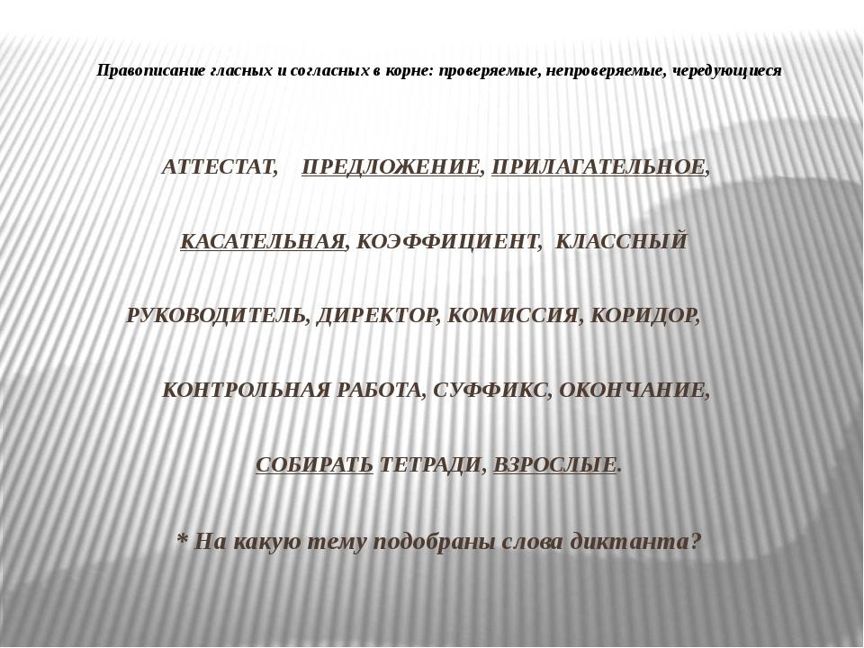 Правописание гласных и согласных в корне: проверяемые, непроверяемые, чередую...