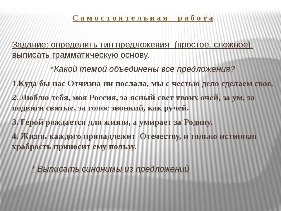 С а м о с т о я т е л ь н а я р а б о т а Задание: определить тип предложения...